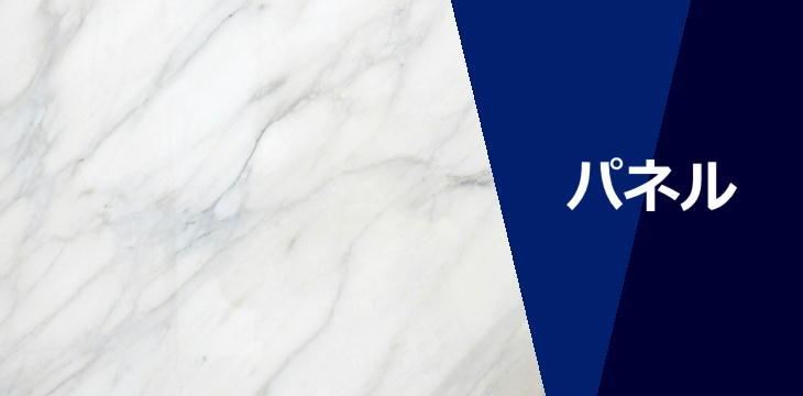 パネルタイルや人工大理石のリペア補修