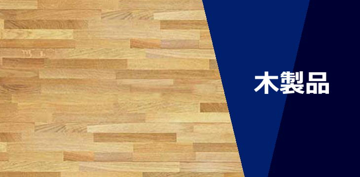 木製品のリペア