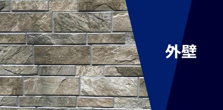 サイディングや外壁のリペア補修