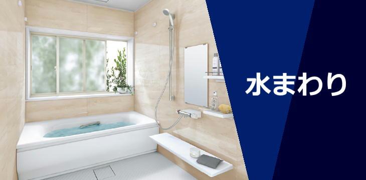 浴槽・浴室・キッチンなど水回りのリペア補修