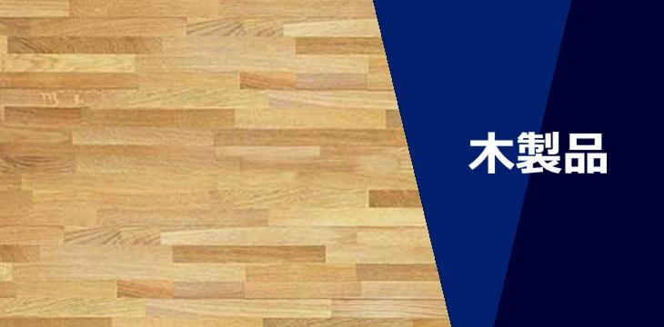 木部製品やフローリングのリペア補修